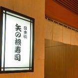【好アクセス】 半蔵門線水天宮駅直結!各種お集まりに最適