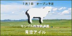 モンゴル料理 居酒屋 青空アイル