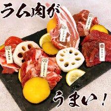 新鮮で美味しいラム肉をたっぷりと♪