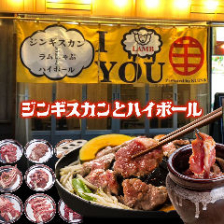 【1日3組限定のジンギスカン酒場】