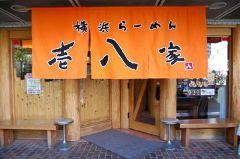 Ippachiya Higashitotsukaten