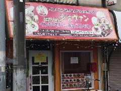 JEEVAN Indian&Nepali Restaurant