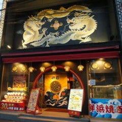 横浜中華街 醉龍 香港飲茶専門店