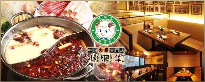 中国薬膳火鍋専門店 小肥羊 銀座店