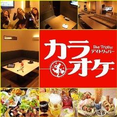 カラオケ デイ・トリッパー 横浜西口店