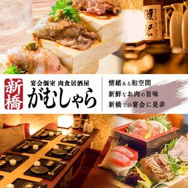 個室肉バルがむしゃら新橋店  店内の画像