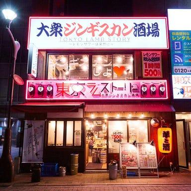 大衆ジンギスカン酒場 東京ラムストーリー 品川店  メニューの画像