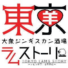 大衆ジンギスカン酒場 東京ラムストーリー 品川店