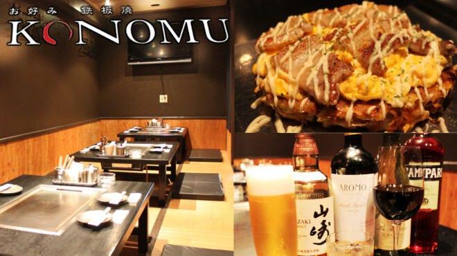 お好み・鉄板焼 KONOMU