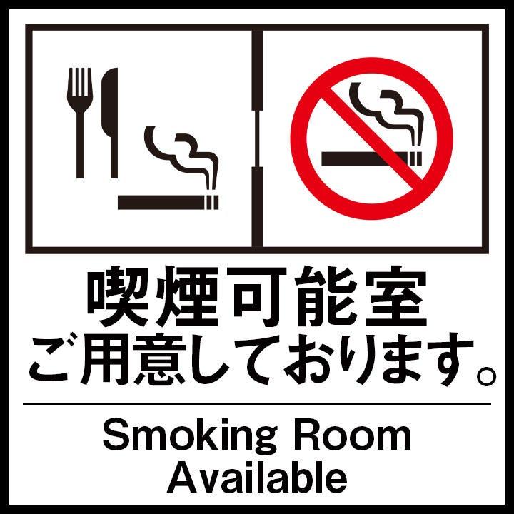 喫煙可能席ご用意しております◎
