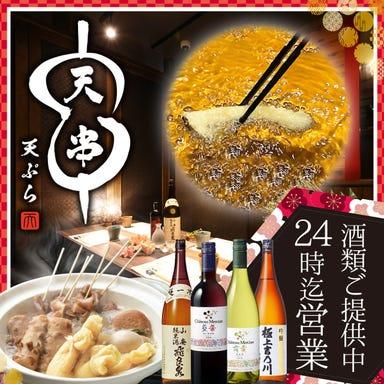 天ぷらとおでん 個室居酒屋 天串(TENGUSHI) 四日市駅前店 メニューの画像