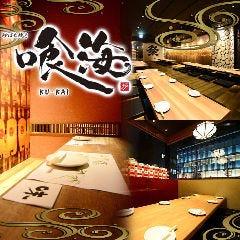 個室居酒屋×海鮮炉端焼き 喰海(くうかい) 四日市駅前店