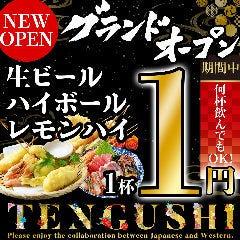 天ぷらとおでん 個室居酒屋 天串(TENGUSHI) 四日市駅前店