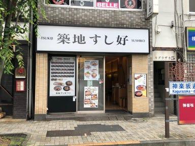 築地すし好 神楽坂店  店内の画像