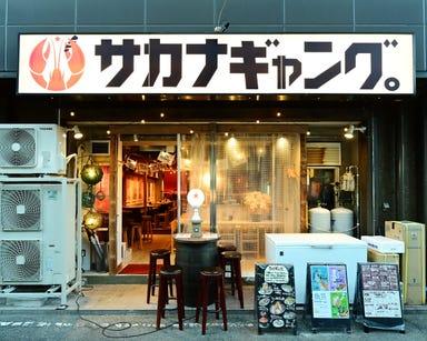 旨い鮮魚とガブ飲みワイン サカナギャング。勝川駅前店 コースの画像