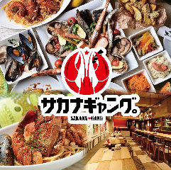 旨い鮮魚とガブ飲みワイン サカナギャング。 勝川店