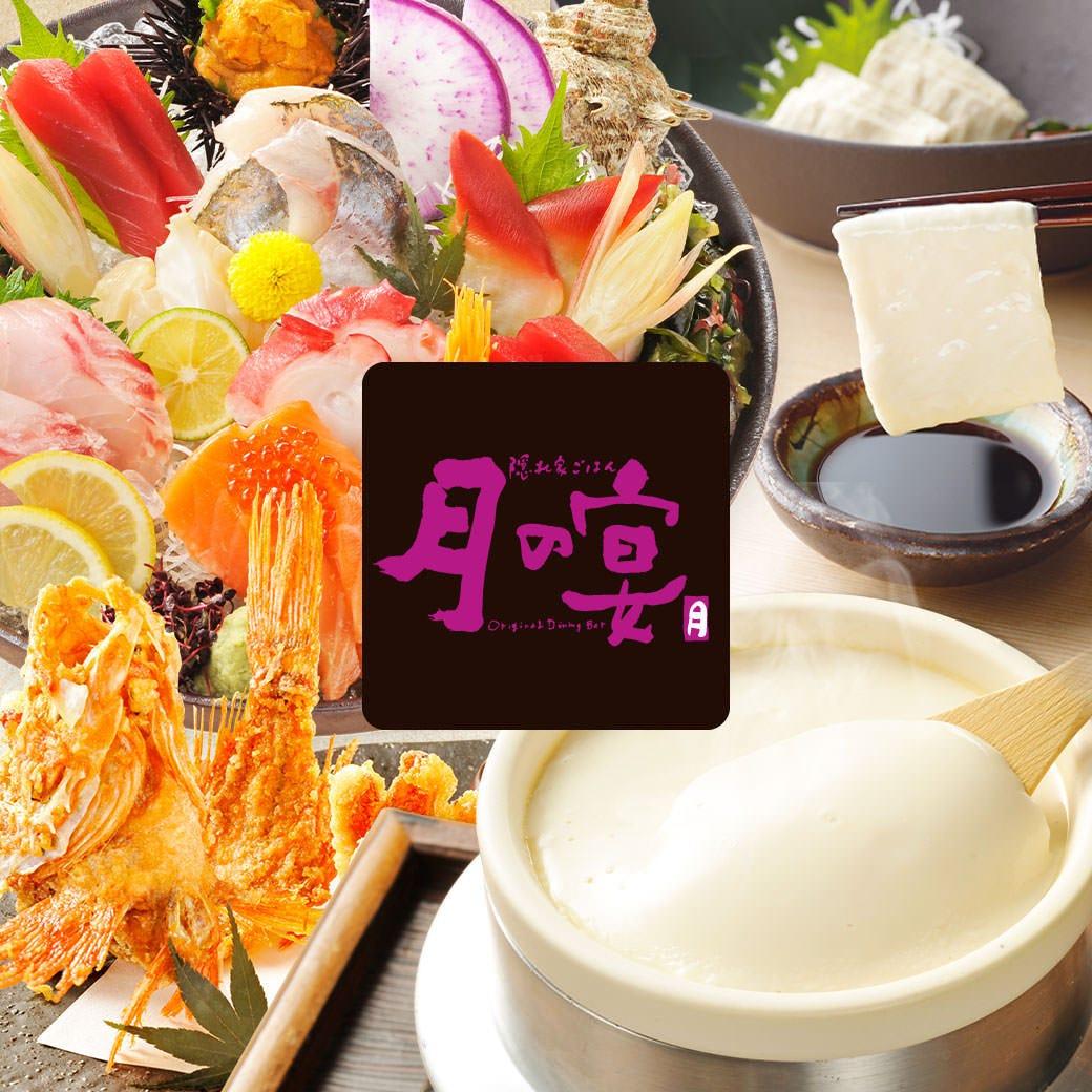 個室空間 湯葉豆富料理 月の宴 海浜幕張北口駅前店