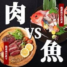 肉も魚も堪能!熟成魚VS熟成肉