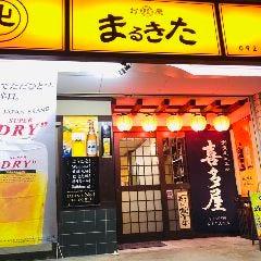 お酒処 まるきた 井尻駅前店