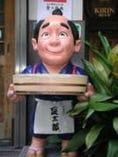 ★入り口で豆太郎がお出迎え! ★『へい!いらっしゃい!』