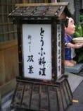 ★豆腐料理が美味い店! ★「湯豆腐」と卯の花がお薦めです。