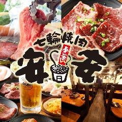 七輪焼肉 安安 札幌麻生店
