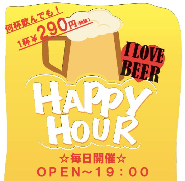 毎日開催☆BocOのハッピーアワー☆19時まで何杯でも1杯290円☆