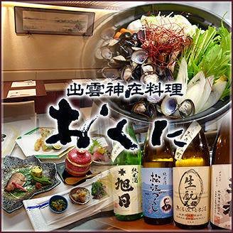 島根の食材・お料理・地酒をご提供!出雲神在料理おくにです!!