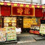 [立地&アクセス良好◎] 元町・中華街駅 徒歩5分◇中華街のド真ん中