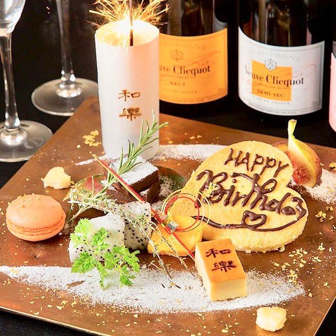 ■誕生日・お祝いに『デザートプレート』無料プレゼント!