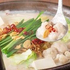 ◆極上スープ!『和牛もつ鍋』