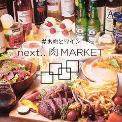 #お肉とチーズとワイン next..肉MARKET 天王寺店