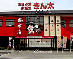 きん太 和泉店