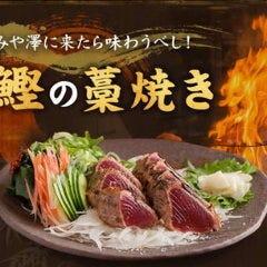 土佐うまいもん家 炭火焼 みや澤 京橋東野田店