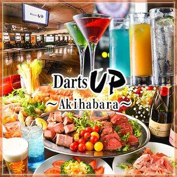 Darts up 秋葉原店 コースの画像