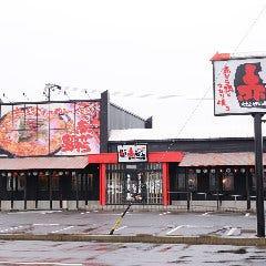 赤から 稲沢店