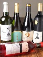 厳選した日本ワイン