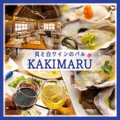 貝と白ワインのバル KAKIMARU 草津駅前店