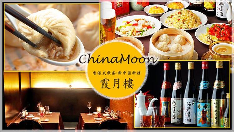 中華料理 チャイナムーン<霞月樓> 新宿三丁目店