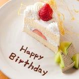 お誕生日や記念日にはメッセージ付デザートプレートをご用意!