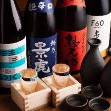 新潟地酒をご堪能ください