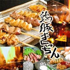 鶏豚(とりとん)きっちん 渋谷道玄坂