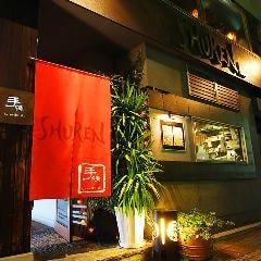 岡山季節料理と個室 手練〜SHUREN〜