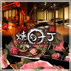 個室 焼肉一丁 京橋店