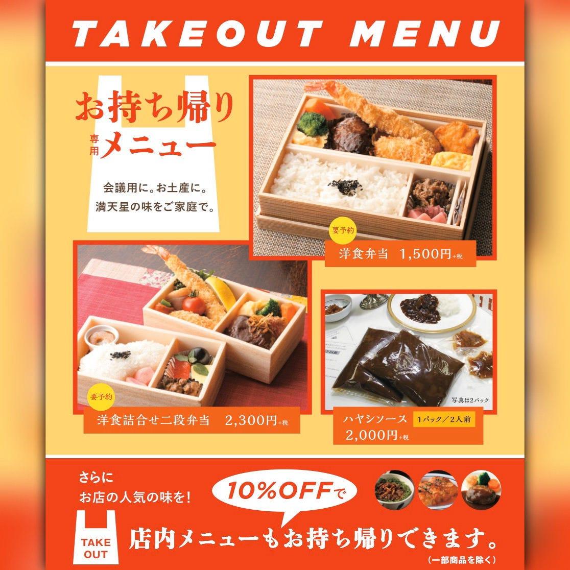 【持ち帰り】レストラン店内メニュー全品10%OFF!(一部除く)