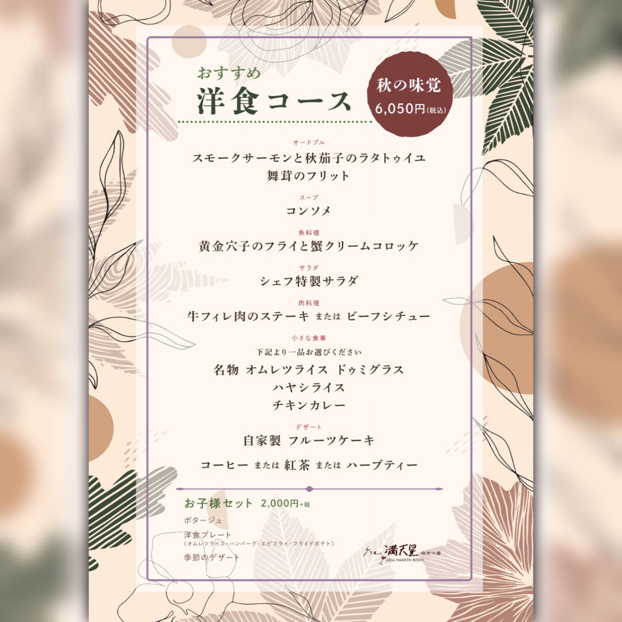 ★秋限定★【おすすめ洋食コース ~秋の味覚~】6050円税込