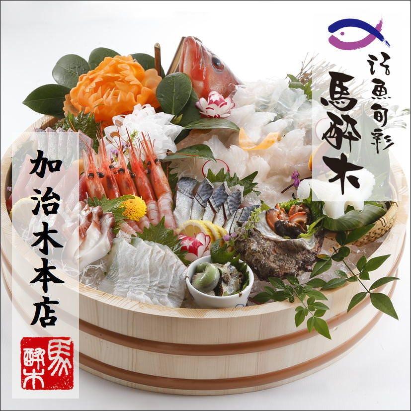 活魚旬彩 馬酔木 加治木本店