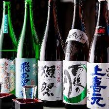厳選した日本酒は人気酒含む全10種~