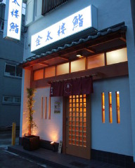 金太楼鮨 錦糸町店イメージ