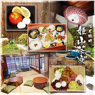 日本料理と和カフェ姫山茶寮